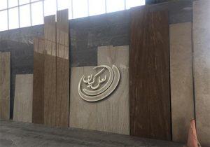 بهترین انواع سنگ تراورتن ایران