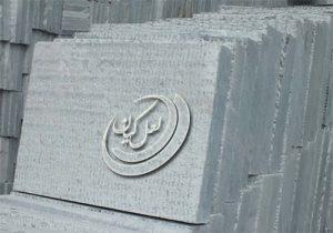 سنگ کریستال تیشه ای